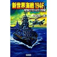 新世界海戦1946 Ⅰ (歴史群像新書)