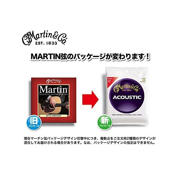 Martin アコースティックギター弦 ACO...の紹介画像3