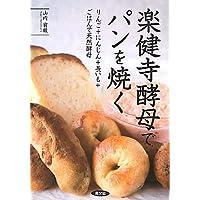 楽健寺酵母でパンを焼く―りんご+にんじん+長いも+ごはんで天然酵母