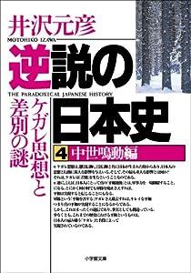 逆説の日本史 4巻 表紙画像