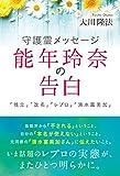 守護霊メッセージ 能年玲奈の告白 「独立」「改名」「レプロ」「清水富美加」