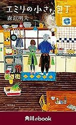 エミリの小さな包丁 (角川ebook)