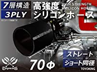 ハイテク 高性能 シリコンホース ストレート ショート 同径 内径 Φ70mm オールブラック ロゴマーク無し インタークーラー ターボ インテーク ラジェーター ライン パイピング 接続ホース 汎用品