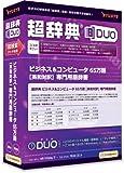 超辞典DUO ビジネス&コンピュータ 65万語[英和対訳]専門用語辞書