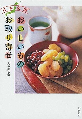 日本全国 おいしいものお取り寄せ (文春文庫)の詳細を見る