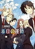 本日の運勢 (幻冬舎コミックス漫画文庫 に 2-1)