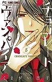 チョコレート・ヴァンパイア (5) (フラワーコミックス)
