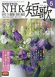 NHK短歌 2020年 05 月号 [雑誌]