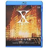 X JAPAN 白い夜 完全版 [Blu-ray]
