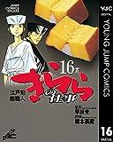 江戸前鮨職人 きららの仕事 16 (ヤングジャンプコミックスDIGITAL)