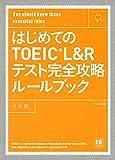 はじめてのTOEIC L & Rテストルールブック