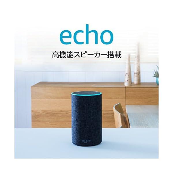 Echo 第2世代 - スマートスピーカー w...の紹介画像3