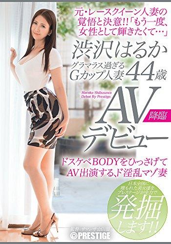 グラマラス過ぎるGカップ人妻 渋沢はるか 44歳 AVデビュー元・・・