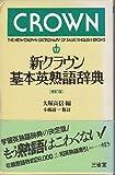 新 クラウン基本英熟語辞典