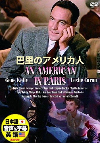 巴里のアメリカ人 日本語吹替版 ジーン・ケリー DDC-030N [DVD]