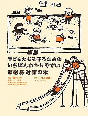 子どもたちを守るためのいちばんわかりやすい放射線対策の本 (MARBLE BOOKS)の詳細を見る