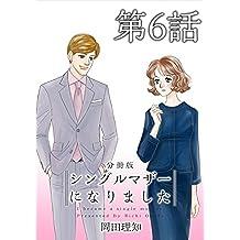 シングルマザーになりました 分冊版 第6話 (まんが王国コミックス)