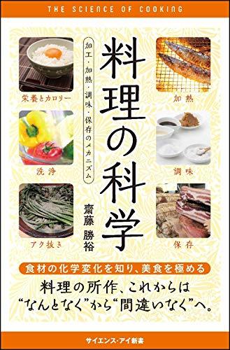 料理の科学 加工・加熱・調味・保存のメカニズム (サイエンス・アイ新書)