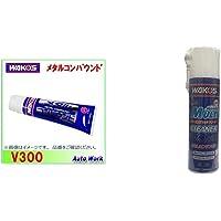 ワコーズ MTC メタルコンパウンド 万能金属用磨き剤 120g V300 & フォーミングマルチクリーナー(FMC…