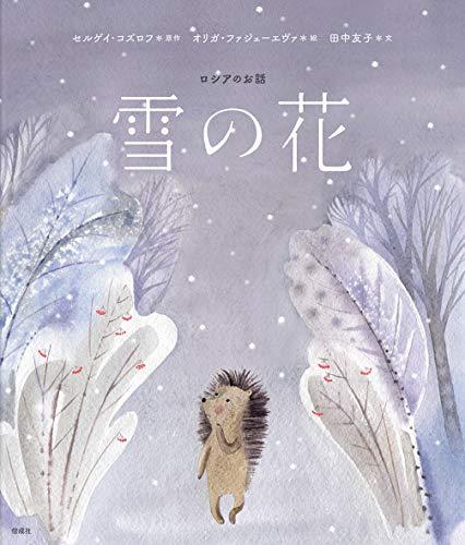 雪の花 (世界のお話傑作選)の詳細を見る
