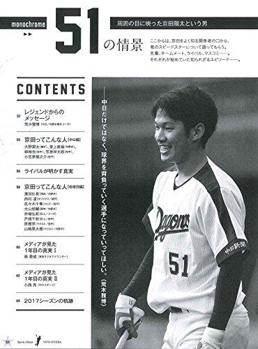 京田陽太 [中日ドラゴンズ] 付録:両面ジャンボポスター付き (スポーツアルバムNo.61)