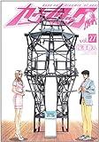 カウンタック 27 (ヤングジャンプコミックス)