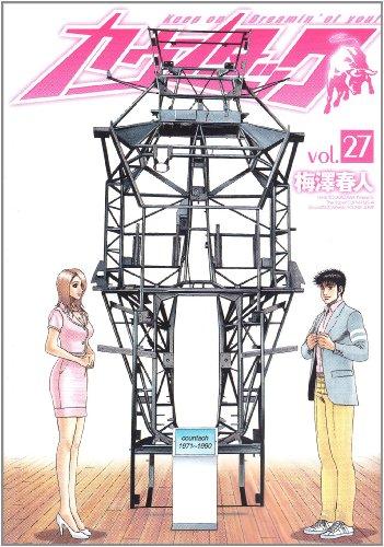 カウンタック 27 (ヤングジャンプコミックス)の詳細を見る