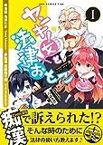 ヤンキー女と法律おとこ 1巻 (ガムコミックスプラス)