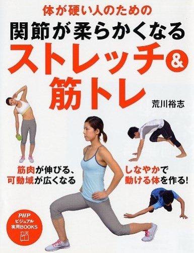 関節が柔らかくなるストレッチ&筋トレ (PHPビジュアル実用BOOKS)