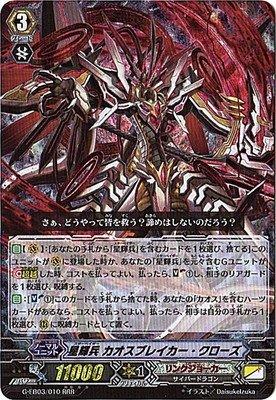 カードファイトヴァンガードG/G-EB03/010 星輝兵 カオスブレイカー・クローズ RRR