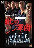 殺しの軍団 [DVD]