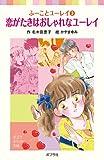 恋がたきはおしゃれなユーレイ―ふーことユーレイ〈3〉 (ポプラポケット文庫)