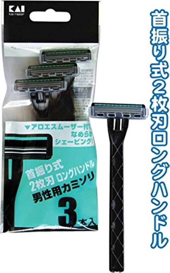 貝印 首振式2枚刃ロングカミソリ3本入スムーザー付 21-201 【まとめ買い10個セット】