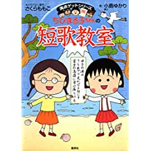 満点ゲットシリーズ ちびまる子ちゃんの短歌教室 (集英社児童書)