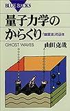 量子力学のからくり 「幽霊波」の正体 (ブルーバックス)