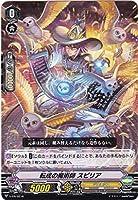 カードファイト!! ヴァンガード 転成の魔術師 スピリア V-PR/0216 スペシャルファイトパックvol.6