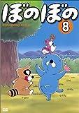 TVアニメシリーズ 『ぼのぼの』 第8巻 [DVD]