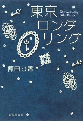 東京ロンダリング (集英社文庫) -