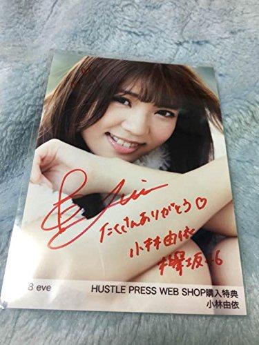 直筆 生写真 u-18 小林由依 欅坂46 購入特典 -