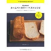 荻山和也のホームベーカリー・ベストレシピ―くり返し作りたい!朝の焼きたてパンとおやつパン (主婦の友生活シリーズ)