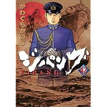ジパング(42) (モーニングコミックス)