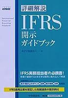 詳細解説 IFRS開示ガイドブック
