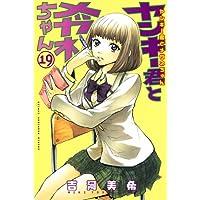 ヤンキー君とメガネちゃん(19) (週刊少年マガジンコミックス)