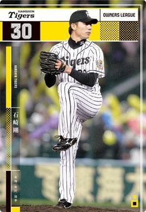 オーナーズリーグ24 OL24 白カード NW 石崎剛 阪神タイガース