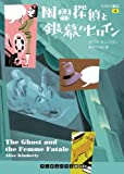 幽霊探偵と銀幕のヒロイン―ミステリ書店 (ランダムハウス講談社文庫 キ2-4)