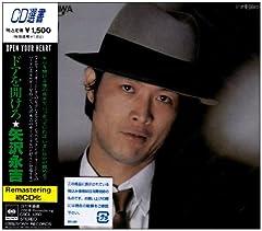 矢沢永吉「バーボン人生」のCDジャケット