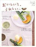 おいしいと、うれしい vol.4 特集:野菜たっぷり、ナチュラルごはん (私のカントリー別冊) 画像