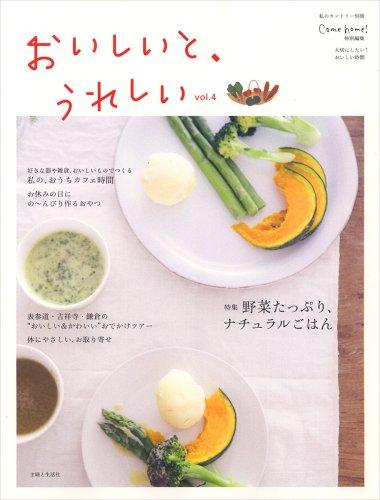 おいしいと、うれしい vol.4 特集:野菜たっぷり、ナチュラルごはん (私のカントリー別冊)の詳細を見る
