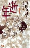 逝年 1 (オフィスユーコミックス)