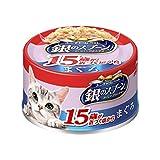 銀のスプーン 缶 15歳が近づく頃から まぐろ 70g×48個入 (ケース販売)